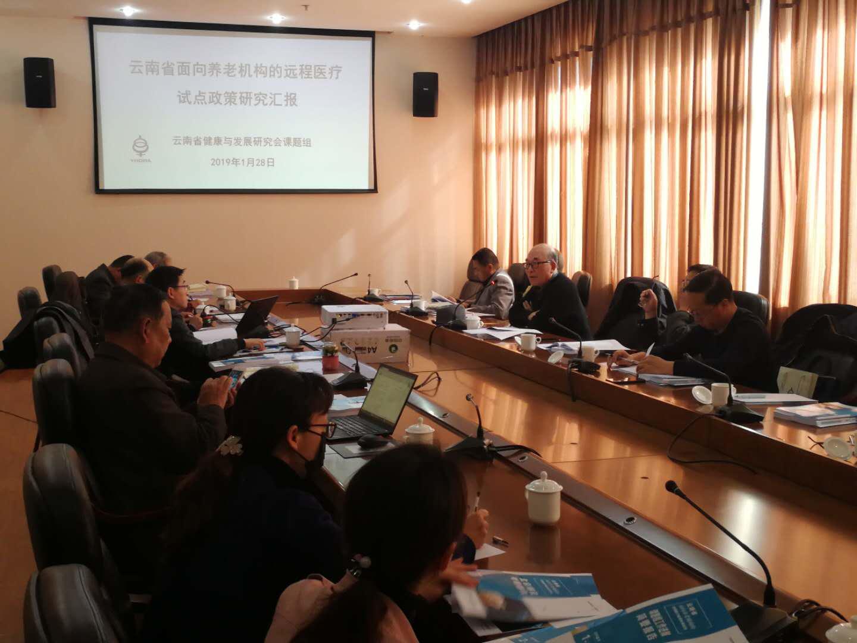 云南省面向养老机构的远程医疗试点政策顺利通过专家初评  张雨珊、张开宁