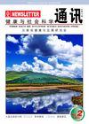 译丛第29期.pdf