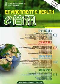 环境与健康E-简讯NO.5(2010年12月)