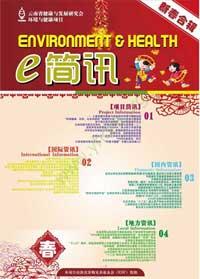 环境与健康E-简讯NO.6-7(2011年1月)