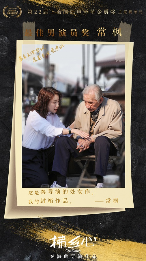 常枫获最佳男演员_秦海璐导演处女作启用最高龄男主