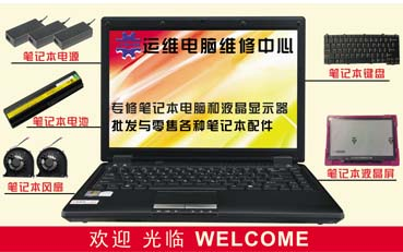 富士通 FUJITSU P3010 P3110 液晶屏 11.6 LED LP116WH1 B116XW02