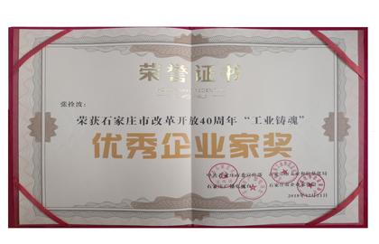 热烈庆祝河北玉桥食品有限公司荣获优秀企业