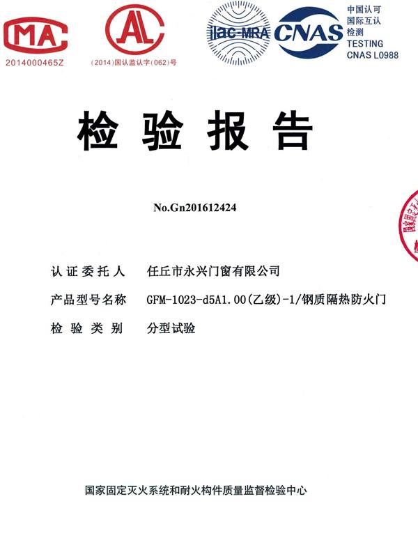 永兴公司-检验报告