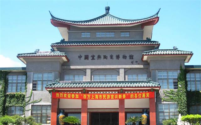 江苏省宜兴陶瓷博物馆