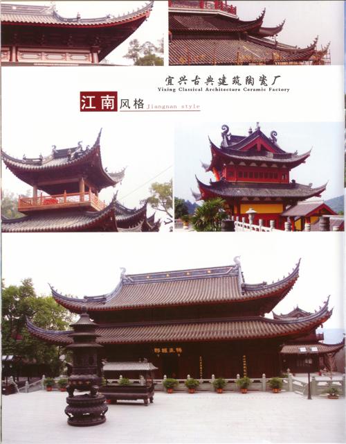 江南风格工程案例