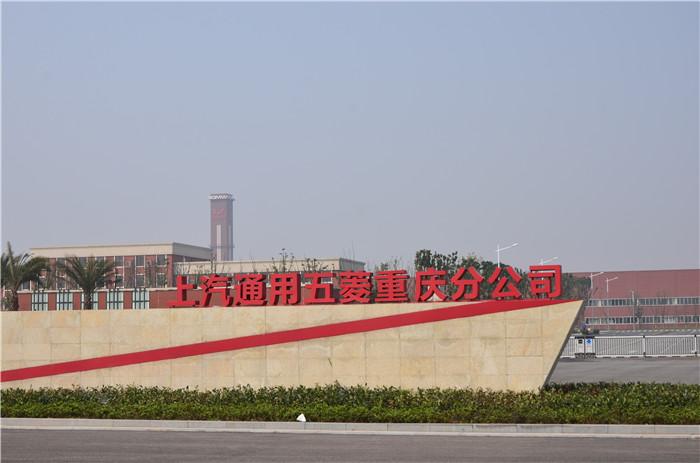 上汽通用五菱重庆基地(图1)