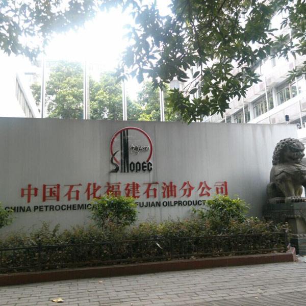 中国石化福建石油分公司