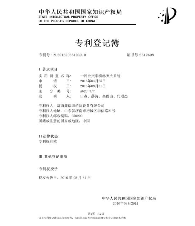 消防系统专利