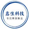欢迎访问--镇江鑫佳节能环保科技有限公司   我们将竭诚为您服务