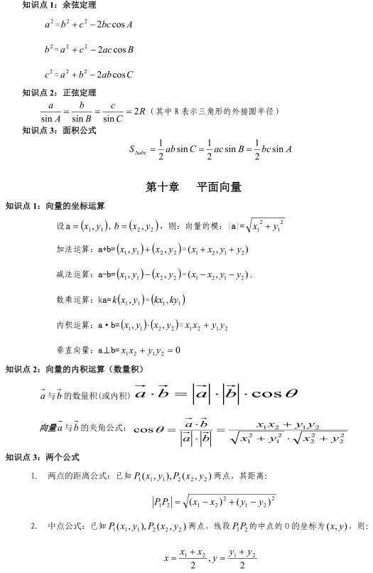 成考数学复习3