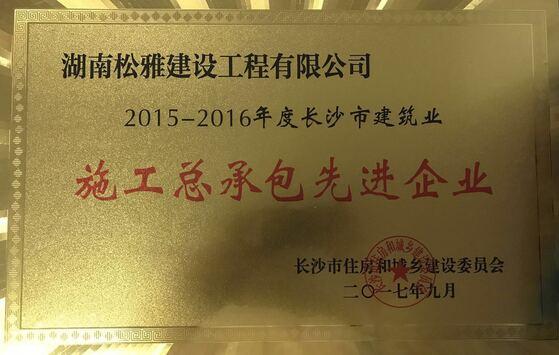 2015-2016年度长沙市总承包先进企业