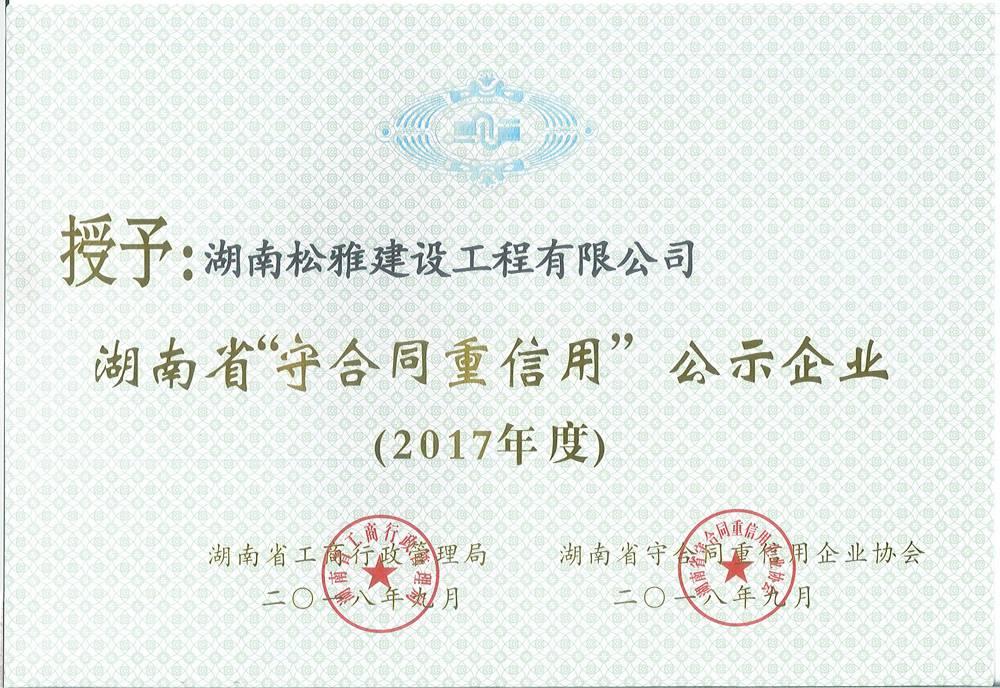 2017年湖南省守合同重信用公示企业