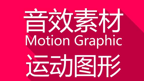 MG动画音效合集 Motion Graphic运动图形必备