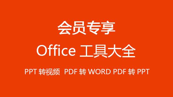 Office工具大全
