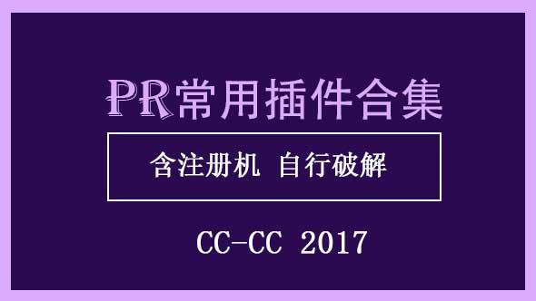 PR插件一键安装(含注册机)