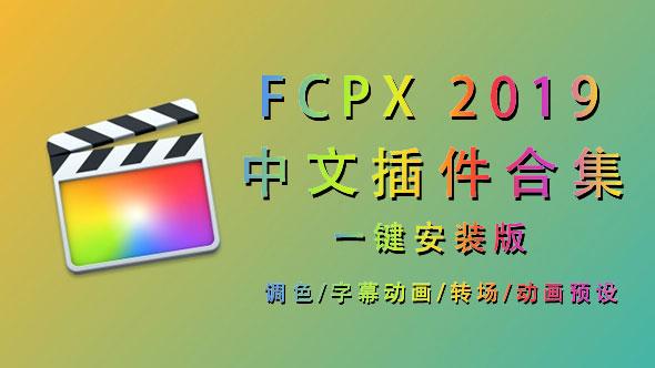 FCPX插件一键安装版