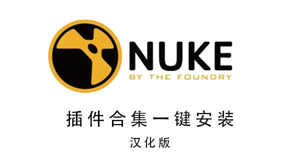 NUKE插件一键安装