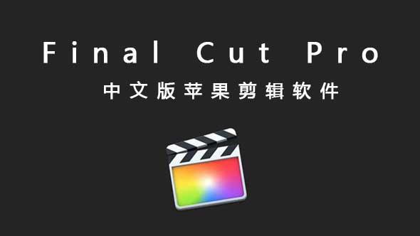 Final_Cut_Pro_10.4.5苹果剪辑软件中文版