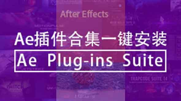 AE插件合集|AE Plug-ins Suite 20.1|持续更新