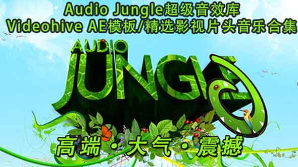 70辑-Audiojungle超实用配乐素材库片头模板音乐