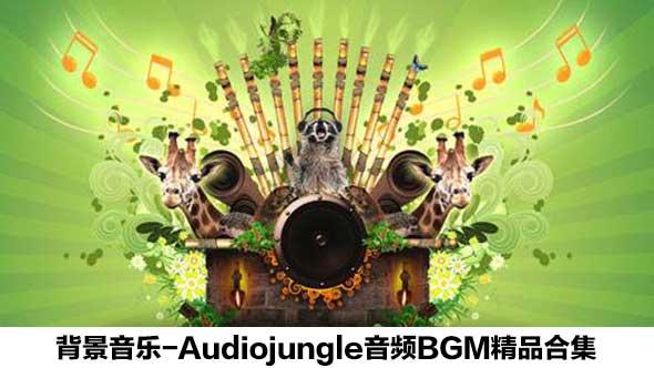 背景音乐-Audiojungle音频BGM精品合集