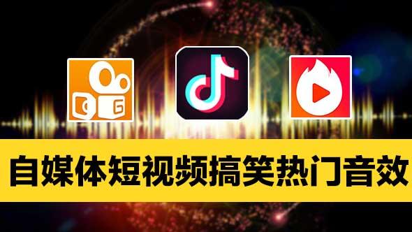 热门抖音火山快手微视自媒体短视频综艺节目音乐音效