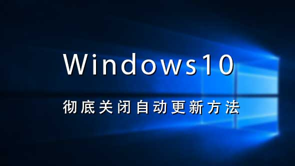 Windows10彻底关闭自动更新方法