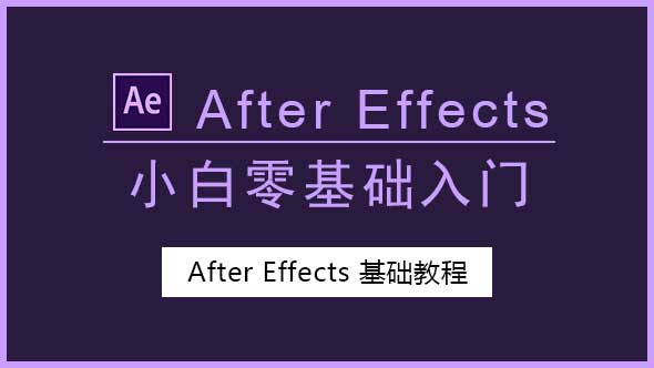 AE教程-After Effects零基础入门教程