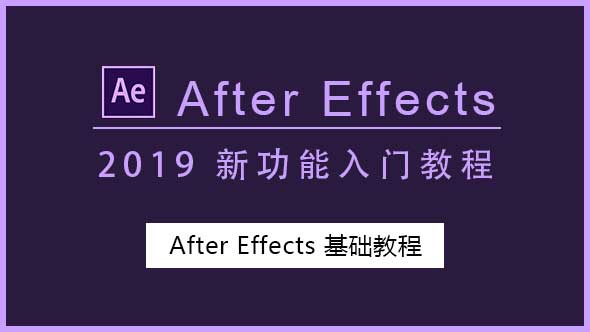 AE教程-After Effects CC 2019 新功能入门教程