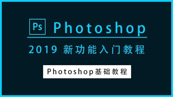 PS教程-Photoshop CC 2019新功能入门教程