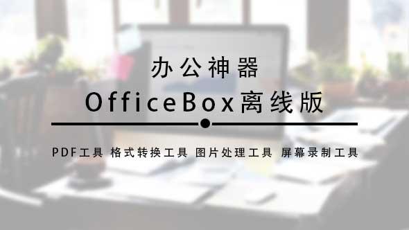 办公工具-OfficeBox离线版