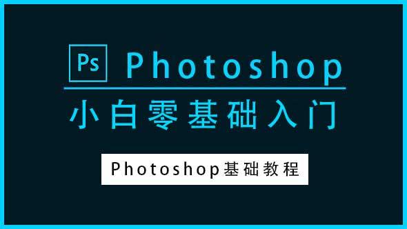 PS教程-Photoshop小白零基础入门教程