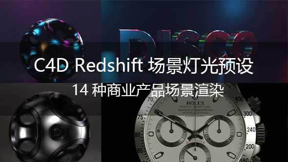 C4D灯光预设-Redshift商业产品场景灯光预设