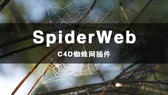 C4D插件-蜘蛛网创建插件SpiderWeb 1.21 汉化版