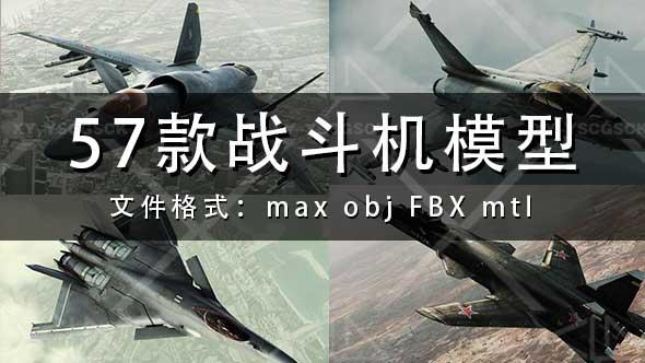 模型-57款高精度战斗侦察机轰炸机含贴图