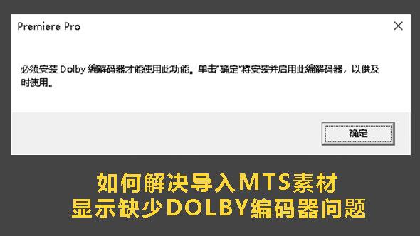 PR经验交流-如何解决导入MTS素材显示缺少Dolby编码器问题