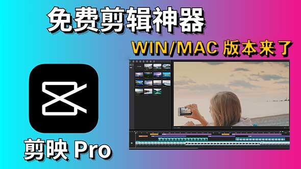 剪映电脑版WIN+MAC稳定版