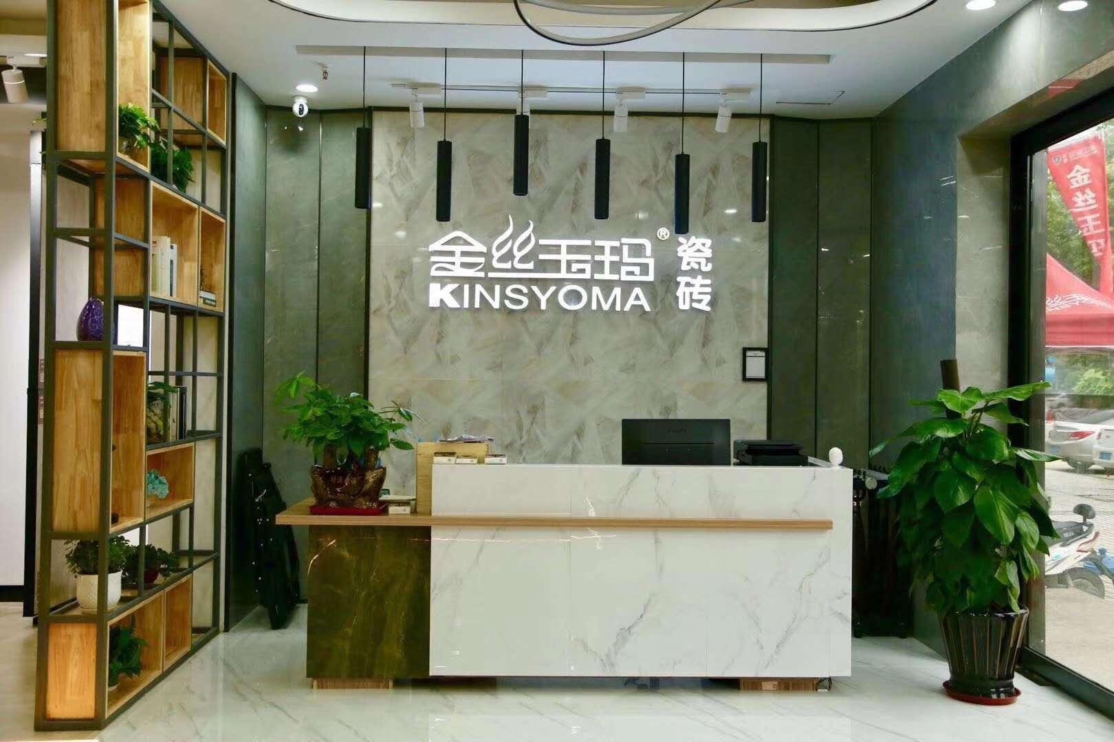 龙8娱乐平台装饰金盛国际家居专卖店